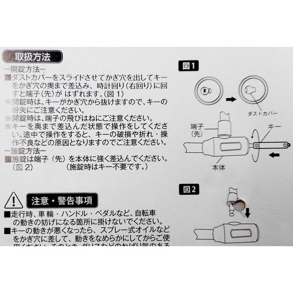 サギサカ ウェーブワイヤーロックキーケース付 60cm 44020 (直送品)