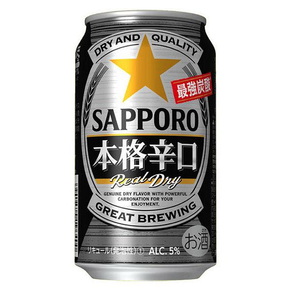サッポロビール本格辛口 350ml×6缶