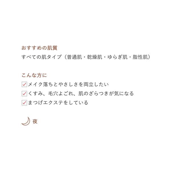 クレンジング リキッド <化粧落とし>