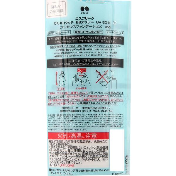 ひんやりタッチ BBスプレー02 35g