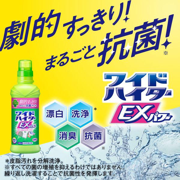 ワイドハイターEX 本体大×2