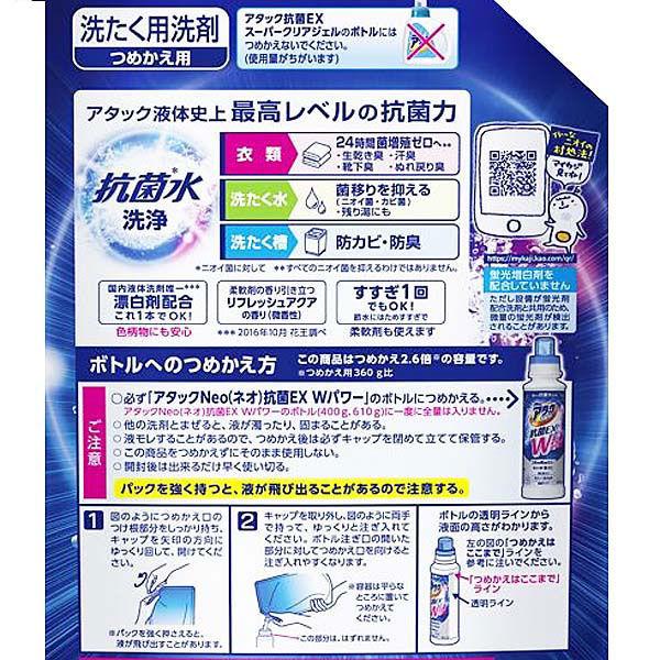 アタックネオ抗菌EXW超特大詰替950g