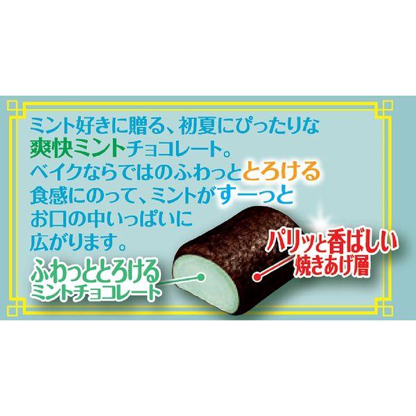 森永製菓 ベイクミント 6袋