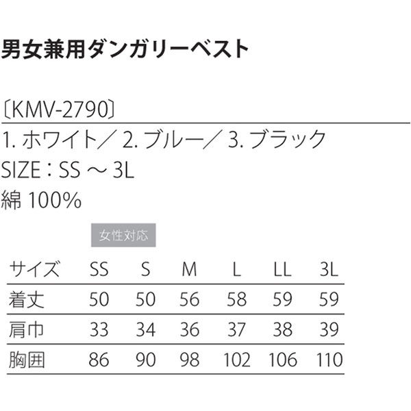 【飲食店向けユニフォーム】kitemasu(キテマス) 男女兼用ダンガリーベスト 3L ブルー KMV2790 1枚(直送品)