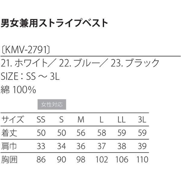 【飲食店向けユニフォーム】kitemasu(キテマス) 男女兼用ストライプベスト LL ブルー KMV2791 1枚(直送品)