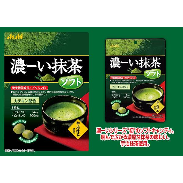 濃ーい抹茶ソフト 4個