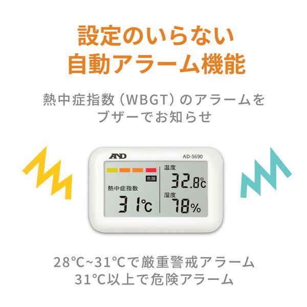 携帯型 熱中症計 みはりん坊ジュニア ADー5690 エー・アンド・デイ 1セット(20台)(直送品)