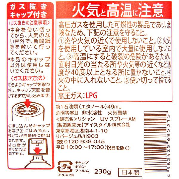 リシャン 大容量UVスプレーアロマMIX