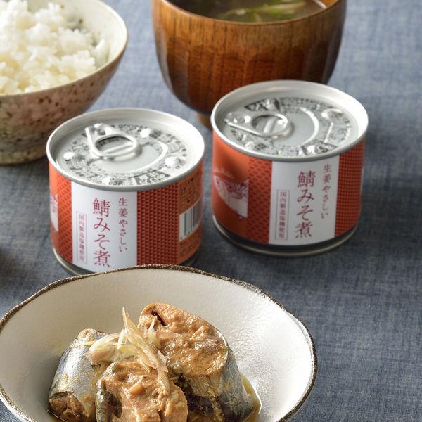 【LOHACO限定】生姜やさしい鯖みそ煮190g 国内製造塩麹使用 3缶