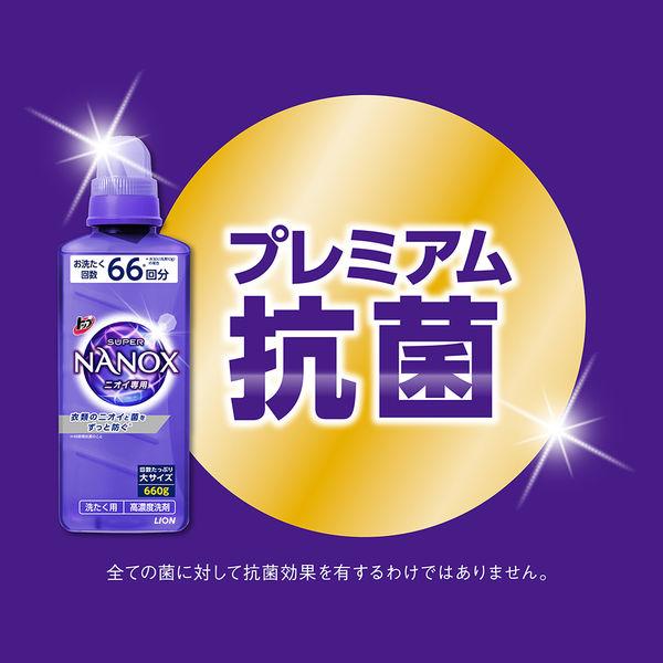 ナノックスニオイ専用 本体×2