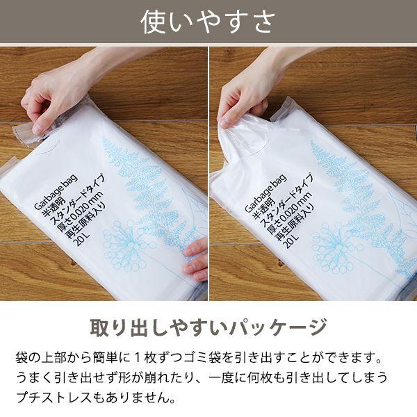 半透明ゴミ袋詰替45L100枚入×2