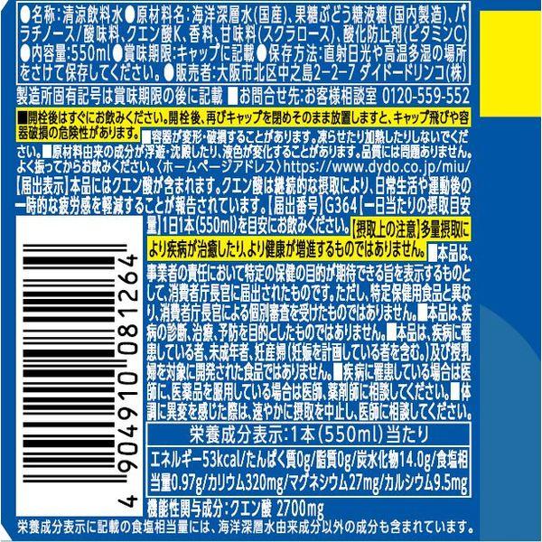 ミウ+スポーツブルーオアシス 500ml
