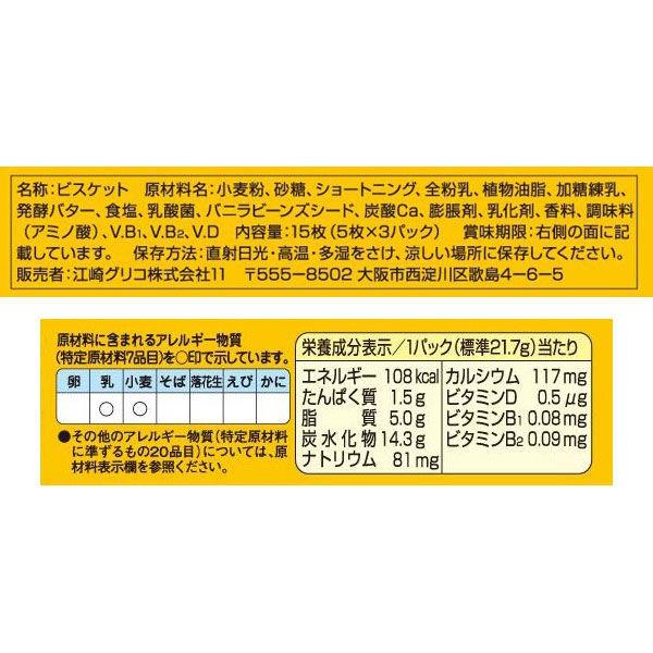 江崎グリコ ビスコ4種アソートセット
