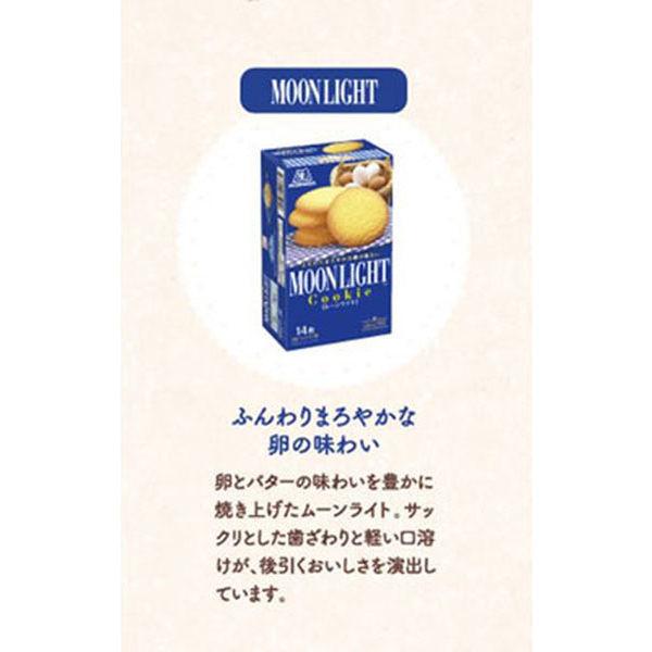 森永製菓 14枚 ムーンライト 3個