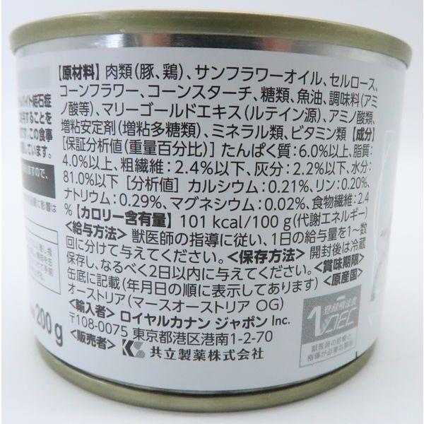 ロイヤルカナン 犬用ユリナリーS/O缶