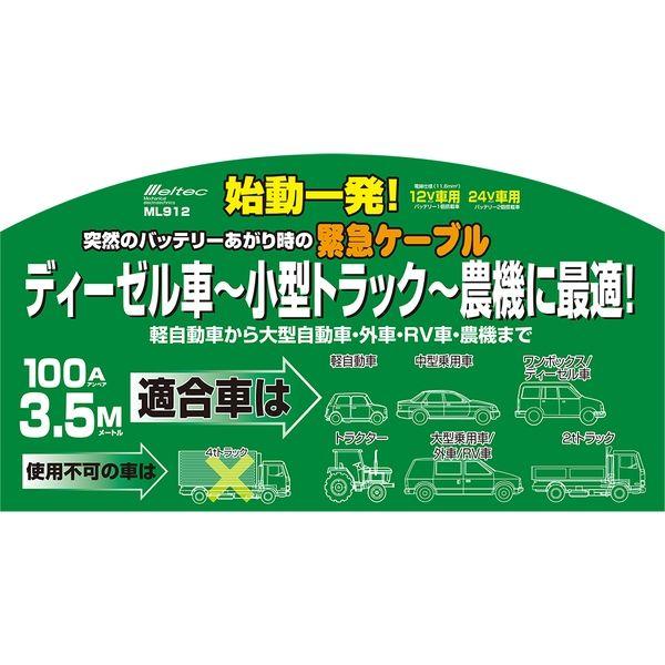 【カー用品】Meltec(メルテック) ブースターケーブル DC12/24V 100A 3、5m ML-912 1個(直送品)