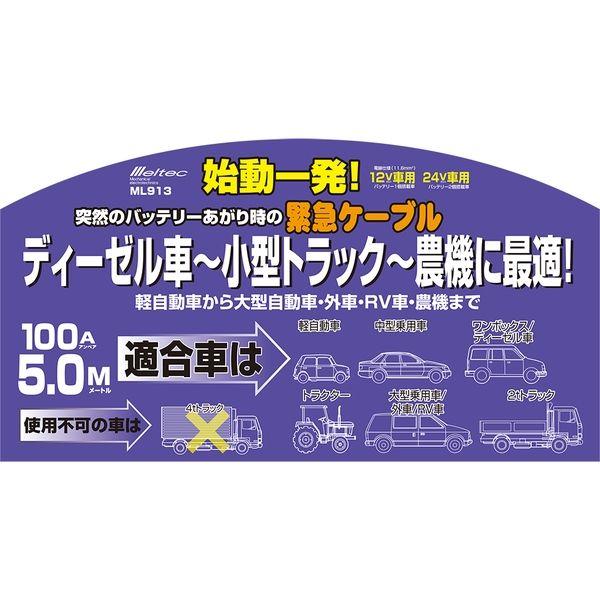 【カー用品】Meltec(メルテック) ブースターケーブル DC12/24V 100A 5m ML-913 1個(直送品)