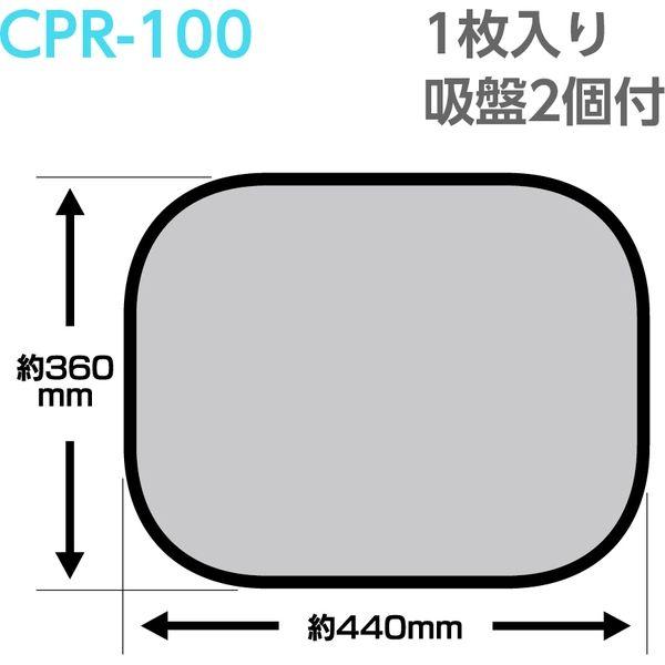 【カー用品】Meltec(メルテック) ダブルコンパクトシェード ウインドウ用 CPR-100 1個(直送品)