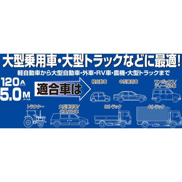 【カー用品】Meltec(メルテック) ブースターケーブル DC12/24V 120A 5m ML-914 1個(直送品)