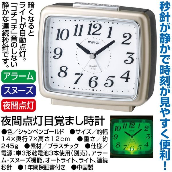 ノア精密 夜間点灯目覚まし時計 ブリリアシャンペンゴールド 置き時計 [アラーム] 140×70×120mm a13367 1個(直送品)