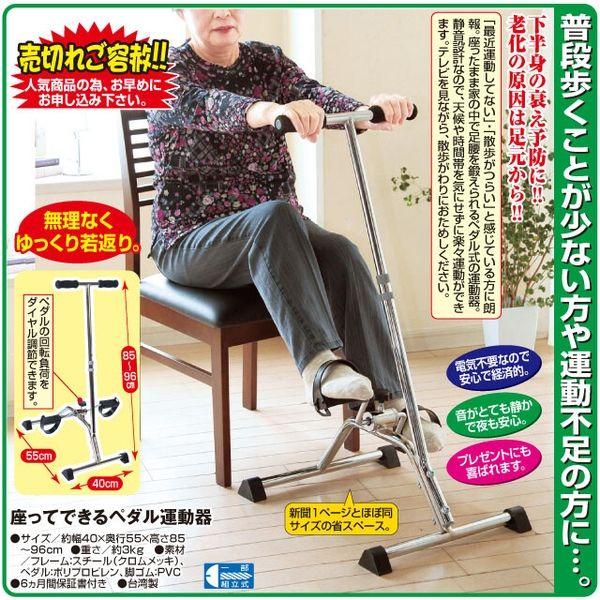 ファミリー・ライフ 座ってできるペダル運動器 03712(直送品)