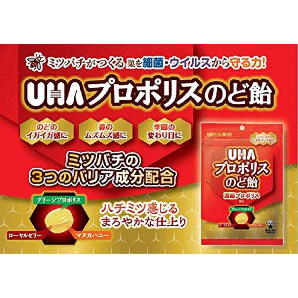 UHA味覚糖 UHAプロポリスのど飴 平袋(52g)1個