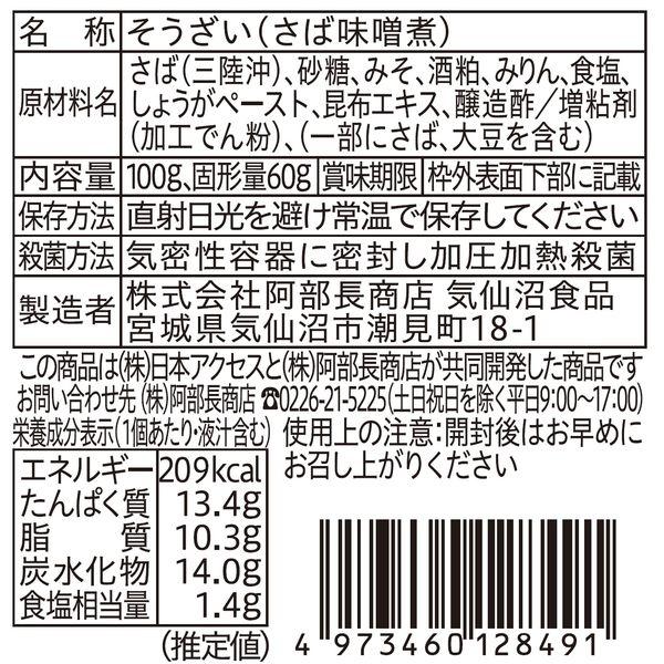 三陸産<さば味噌煮> 100g×6個