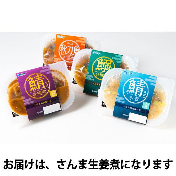 三陸産<さんま生姜煮> 100g×6個