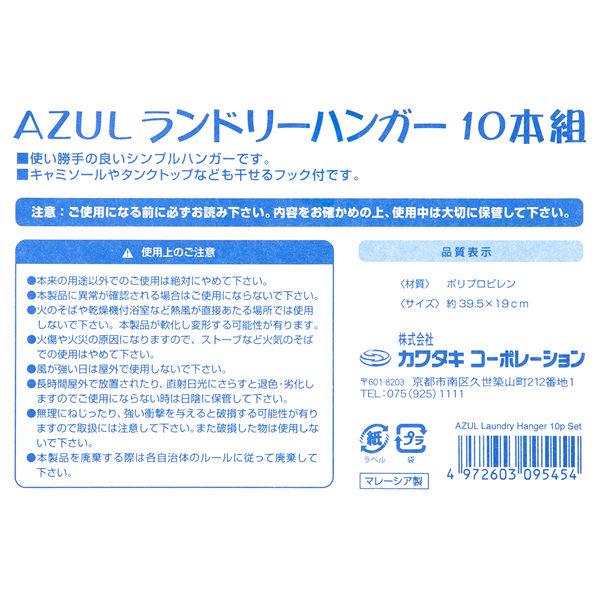 AZULランドリーハンガー10本組