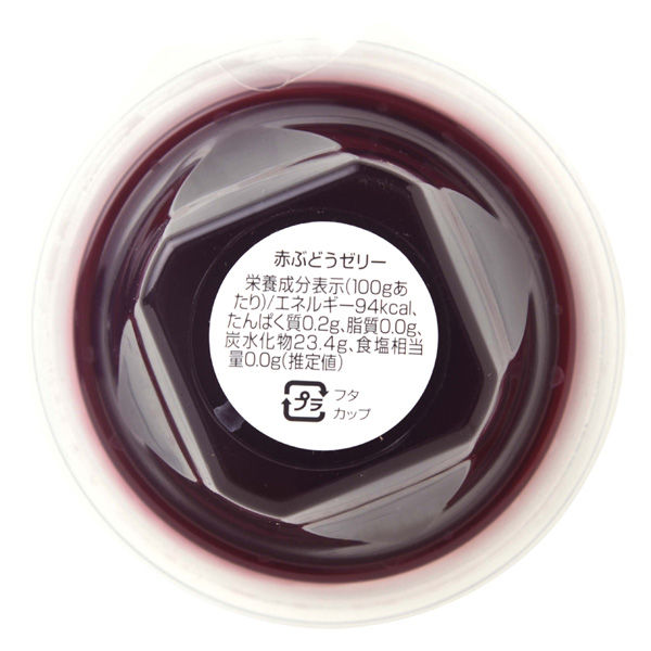 成城石井 赤ぶどうゼリー 160g