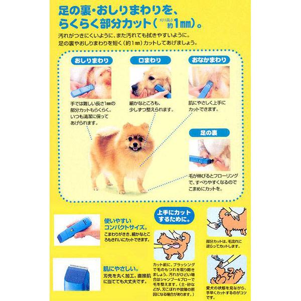 犬用バリカン部分カット用 ER803PP