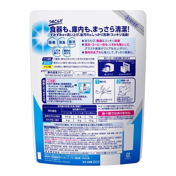 食洗機用キュキュットクエン酸効詰替×2