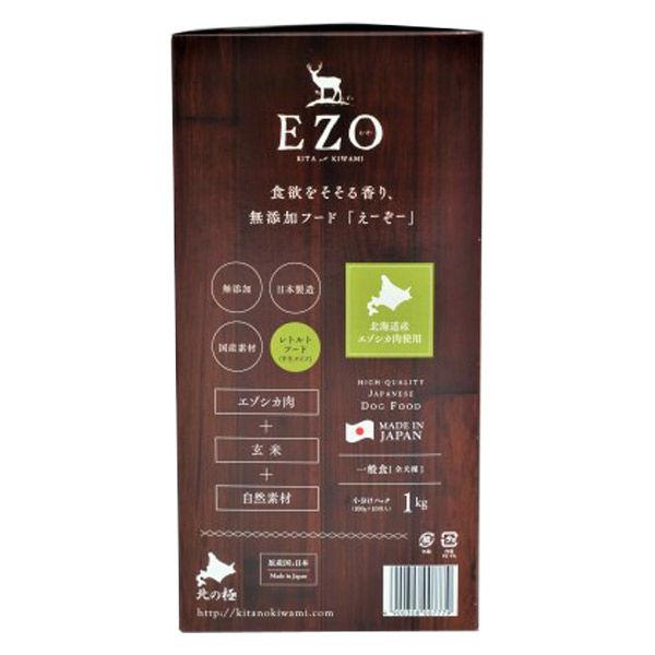 北の極み 犬用 無添加フード EZO