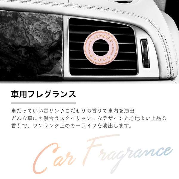ランドリン車用フレグランスNo.7 2個