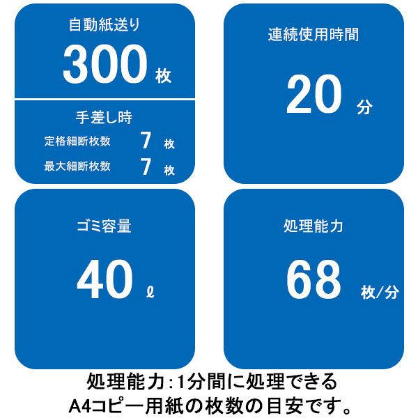オートフィードシュレッダマイクロ300AFM GCS300AFM-B アコ・ブランズ・ジャパン (直送品)