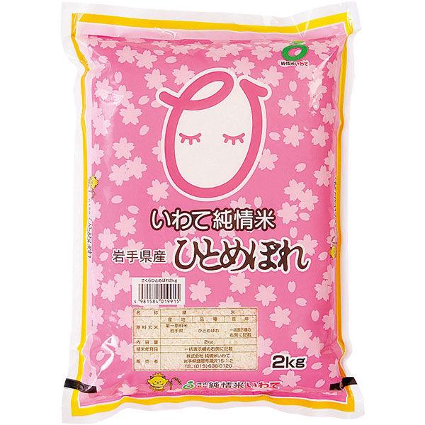 純情米いわて 岩手お米食べ比べセット ZI-3 1セット(直送品)
