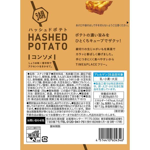 湖池屋 HASHED POTATO(ハッシュドポテト)コンソメ 6袋 スナック菓子 ポテトスナック