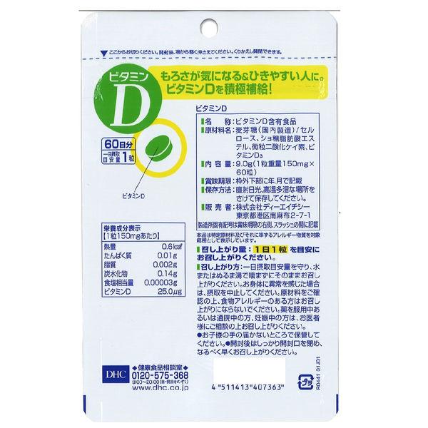 DHC ビタミンD 60日分/60粒×10袋 免疫対策 サプリメント