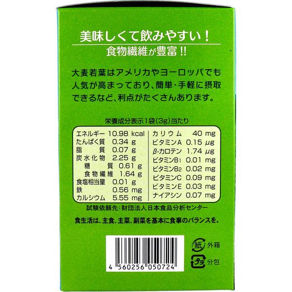 HIKARI 大麦若葉の青汁 3g×63袋入 63袋×5セット(直送品)