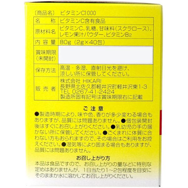 HIKARI ビタミンC1000 顆粒タイプ 2g×42包入 42包×10セット(直送品)