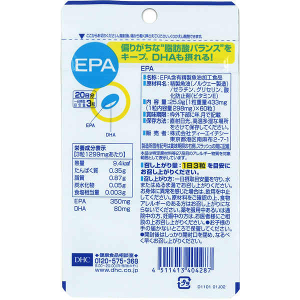 DHC EPA 4袋