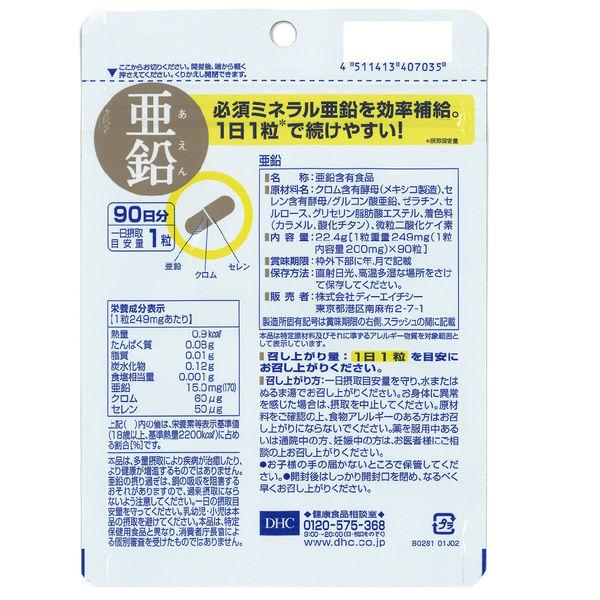 DHC 亜鉛 90日分/90粒 ミネラル サプリメント