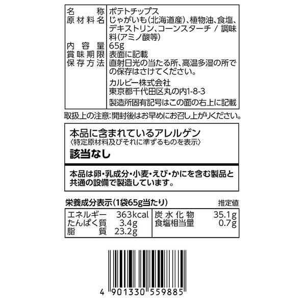 冬ポテト 粉雪ソルト味 65g 6袋