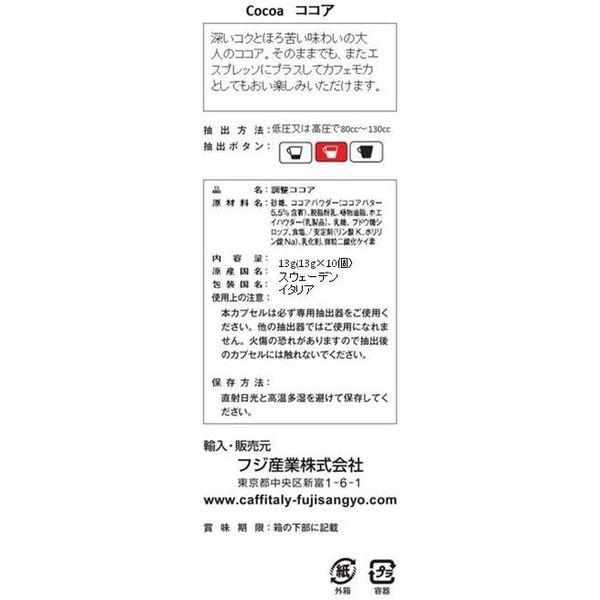 カフィタリー(caffitaly)専用カプセル ココア 1箱(10個入)(直送品)