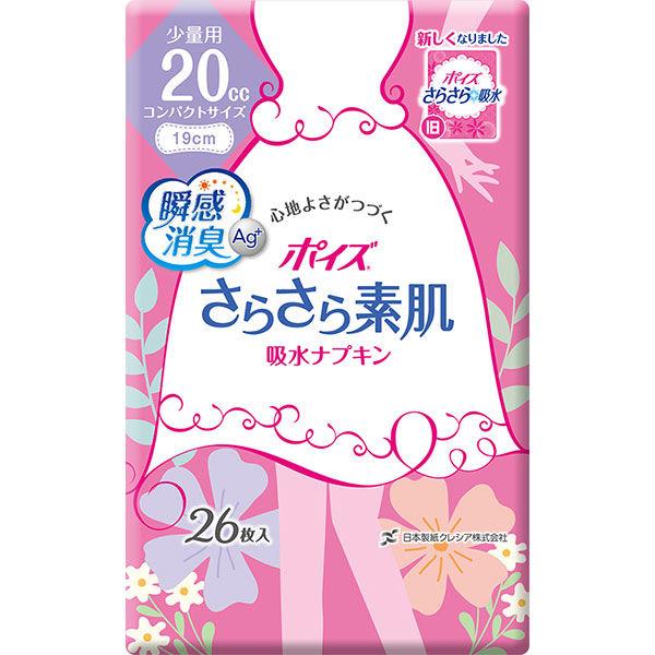 ポイズ 吸水ナプキン 3種セット