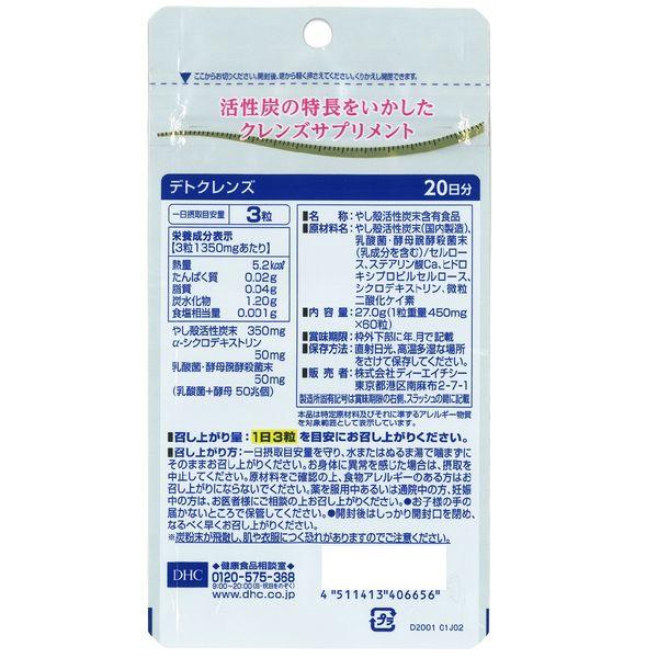 DHC デトクレンズ<サプリメント>2袋
