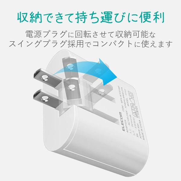 エレコム スマホタブレット充電器タイプC