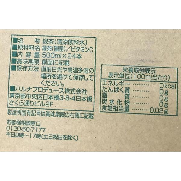 HARUNA茶匠伝説緑茶500ml24本