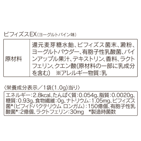 オルビス ビフィズスEX 徳用 50日分