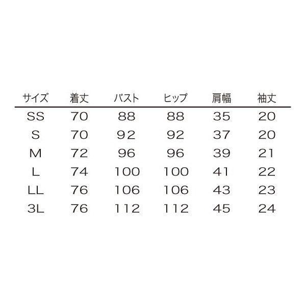 シロタコーポレーション ジャケット E-3125 オフホワイト LL エステ サロンユニフォーム 1枚(直送品)